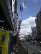 京都発B級グルメ(?)の本店