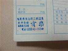 鳥取への旅(宿泊先zzz)