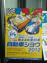 マルトコ板金自動車シヨウ2012