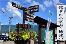 越中の小京都 城端 散策~~♪