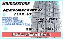 【新製品】ブリヂストン アイスパートナー(性能情報追加)