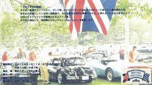 British Historix 開催のお知らせ。