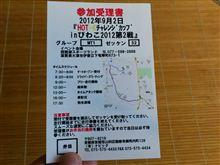 HOT-Kチャレンジ カップ in びわこ 2012  と今月のおはびわ。