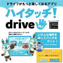 「ハイタッチ!drive」スマートフォンアプリ提供開始
