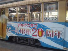 ビール電車