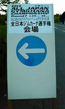 全日本もてぎ