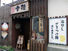 「幸麺」6 -宇都宮-