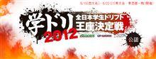 全日本学生ドリフト王座決定戦2012にいってきました~~