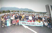 <告知>第4回 BMW E30 全国ミーティング in 『ラグーナ蒲郡』