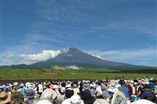 富士山の謎・・・?