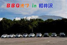 BBQオフ in 軽井沢