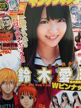 2012年8月23日発売のヤングジャンプのグラビアは『鈴木愛理』ちゃんですが・・・☆