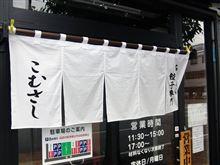 「麺こむさし」14 -宇都宮-
