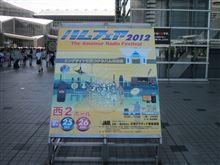 ハムフェア2012