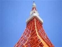 今だからこそ東京タワー
