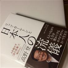 前リッツ・カールトン日本支社長 高野さんとお逢いできた!