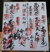 横浜七福神巡りツアー【LRL誌連載企画・2012.8.26】
