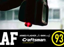 ARMED FLASHER for BMW情報更新っ!