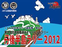 全日本ラリー選手権 第6戦 丹後半島ラリー2012☆