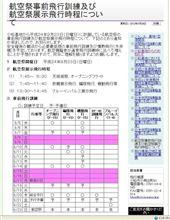 小松基地航空祭・予行スケジュール決定!