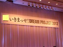 ドリームプロジェクト 2012 感動しました♪