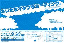 『さいたまイタフラミーティング2012』@さいたま水上公園第2駐車場
