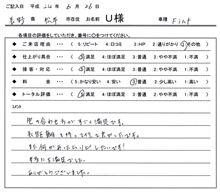 お客様の声をいただきました。 FIAT 板金塗装 愛知県豊田市 倉地塗装 KRC