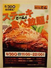 明日限定!ステーキ食べ放題!?\(^o^)/