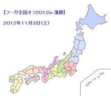 【フーガ全国オフ】のお知らせ(5)