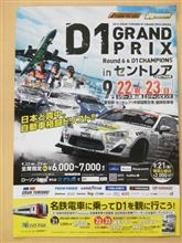 D1GP Rd.6 & D1 CHAMPIONS in セントレア   エントラントリスト