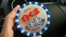 『今日のアイス♪』の巻