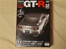 1/8 scale R35 GT-R vol32