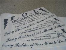 お友達の皆様&F.O.Lの関係者の皆様へ