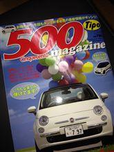 500マガジン Vol.7