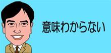 「福島の人は結婚しない方がいい 奇形率上がる」著名な大先生がトンデモ発言
