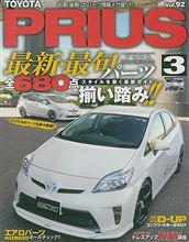 スタイルRV トヨタ プリウス3にROJAMホイール&エアロパーツ掲載!!