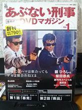あぶない刑事DVDマガジン
