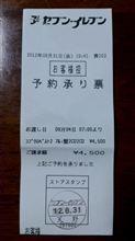 締め切り日の前夜に予約完了!f(^^;