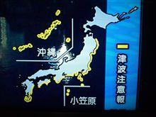 津波注意報だって。