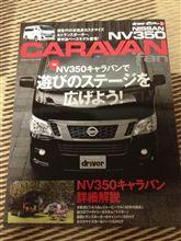 「日産NV350 CARAVAN fan」発売