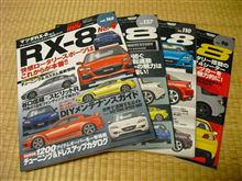 【RX-8】4冊目・・・の巻
