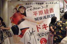 #3 「AYAKA HIRAHARA Concert Tour 2012 〜ドキッ!〜」 TOYAMA