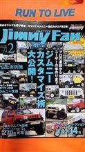 ジムニーファン Vol.2