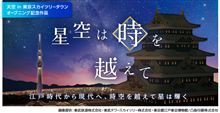 """コニカミノルタプラネタリウム""""天空""""TVCM オンエア情報"""