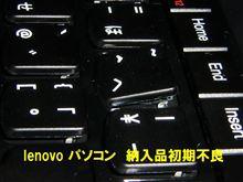 パソコン初期不良対応日記 引き取り編