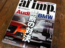 af imp 10月号に GARBINO Polo GTI が取材掲載されてます。