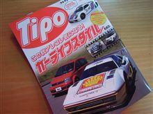 Tipo10月号にKEEP ON RACINGサーキットミーティングwith出光、掲載♪