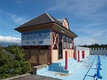 CG FESTA 2012