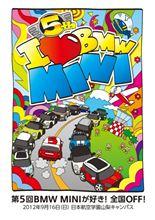 【第5回BMW MINIが好き!全国オフ!】集合場所のお知らせで~す♪♪