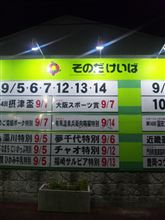 9/7 園田金曜ナイター